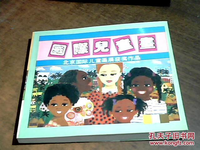 北京国际儿童画展获奖作品:国际儿童画图片