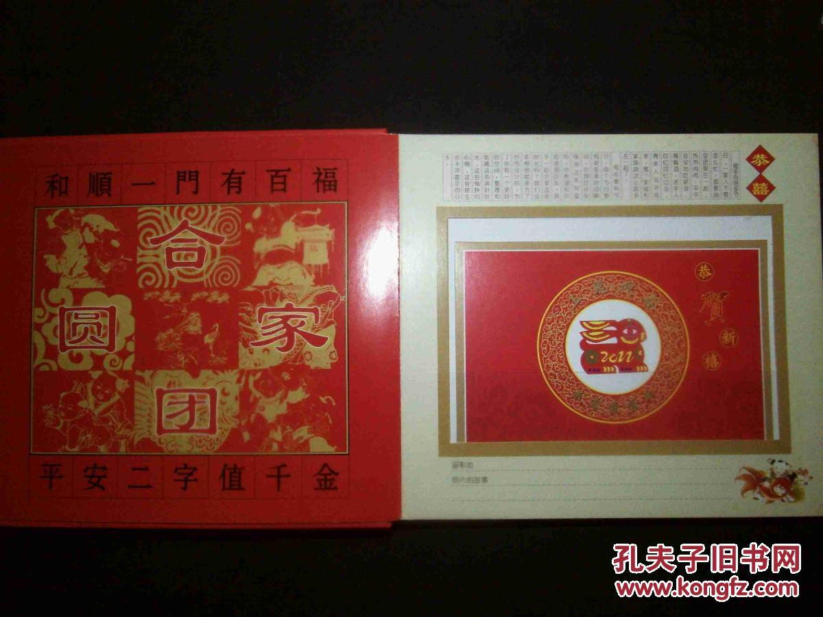 乐在平安:节庆团圆家庭相片珍藏册