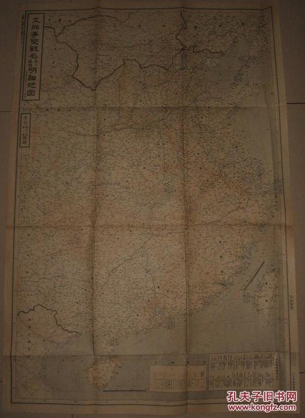 侵华老地图 1939年 支那事变战局地图 背面欧洲大战地图 详注各大战区各地物产事变日志 95x65cm