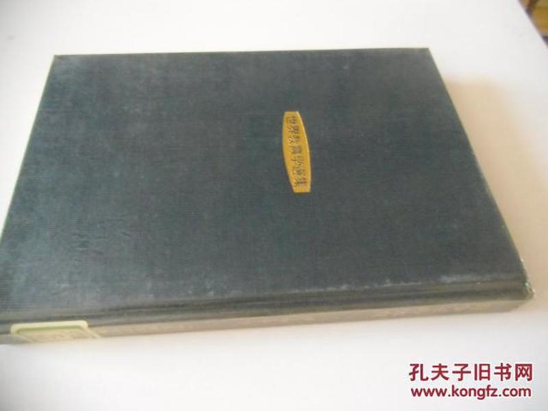 日文原版      世界教育学选集