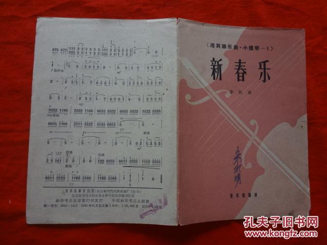 新春乐[活页器乐曲.小提琴--1]图片