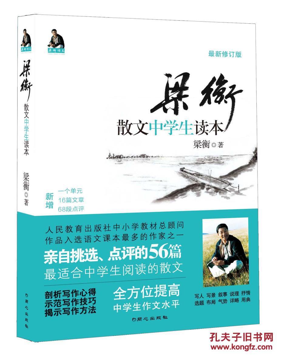正版图书梁衡散文中学生读本梁衡9787547709429