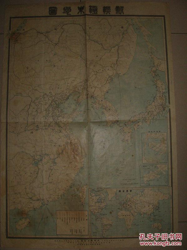 日本侵华地图 1904年《新撰极东地图》满洲 支那 附世界全图、旅顺口图 辽东半岛 东蒙古 清国本部 海参崴 世界全图 郁陵岛 独岛