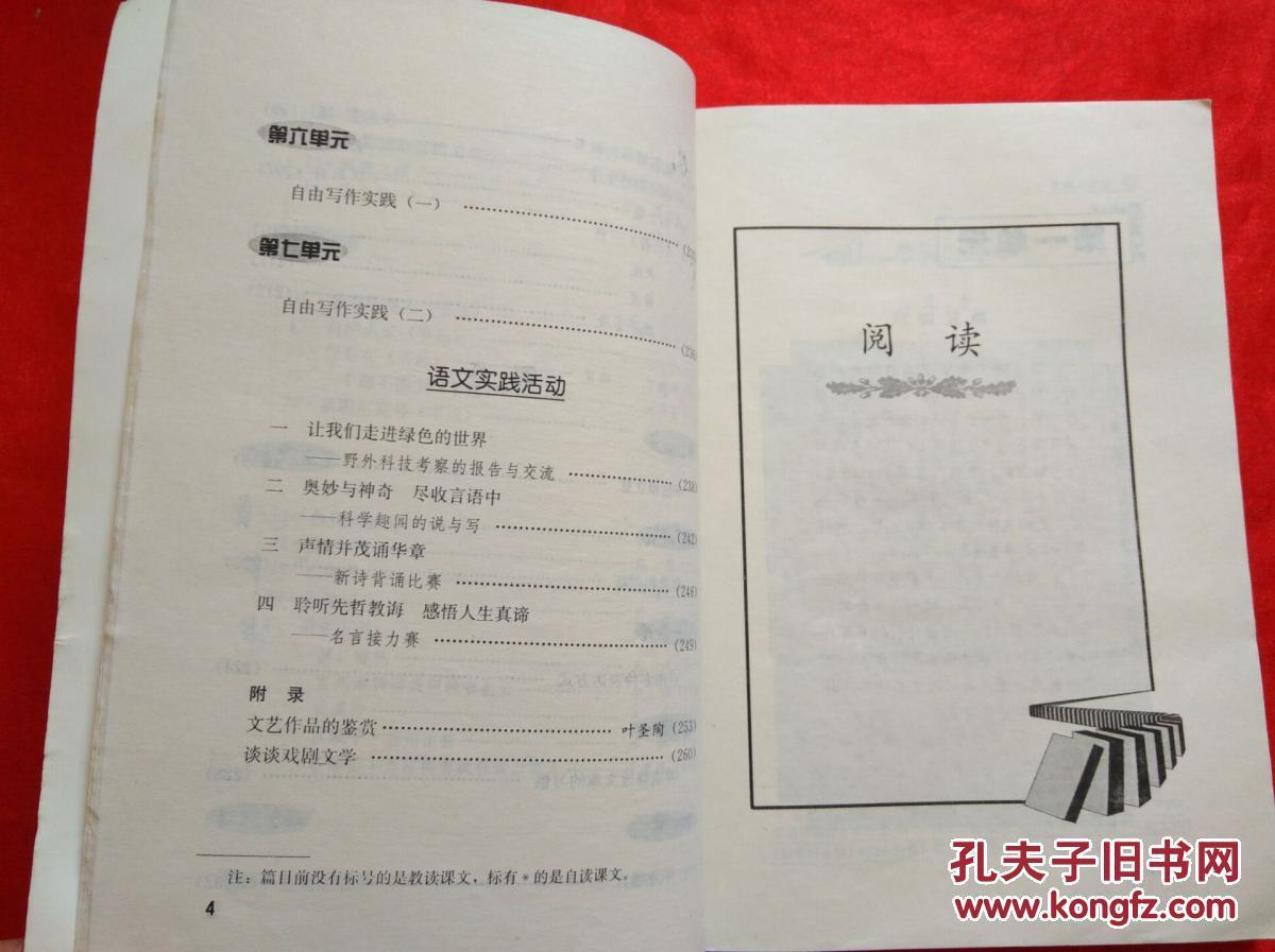 【图】九年义务教育三初中初级中学教科书:语量化年制细则班级v初中图片