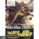 3ds Max 2009中文版从新手到高手