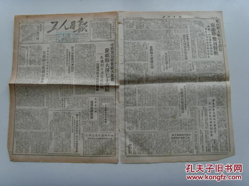 《工人日报》1949年12月22日,川西活捉宋希濂;19兵团副司令王伯勋率部起义