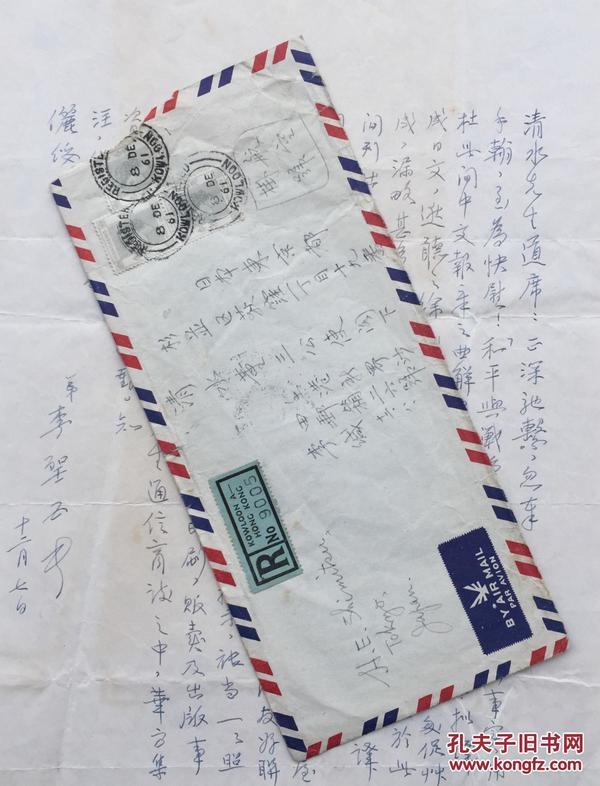 《中央日报》主笔李圣五致清水董三