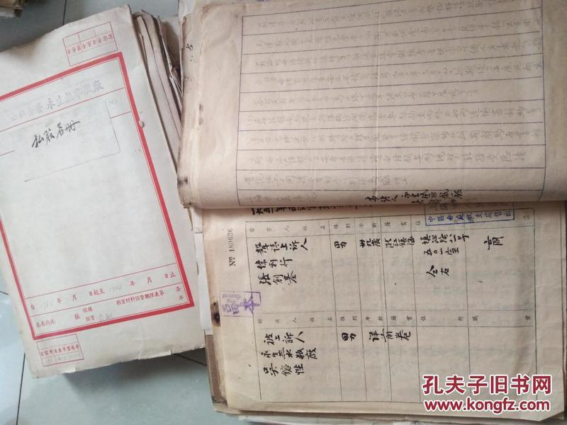 补图----民国三十五年上海永生热水瓶厂整个运营情况合同人员股东占比等等