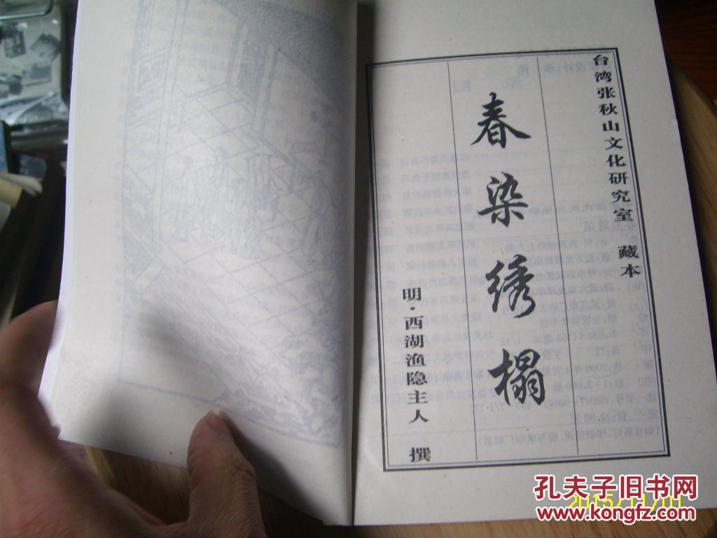 春染绣榻【中国历代民间艳情小说孤本】