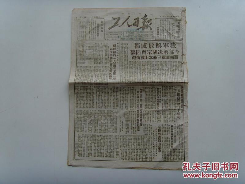 《工人日报》1949年12月31日,成都解放,全歼胡宗南部
