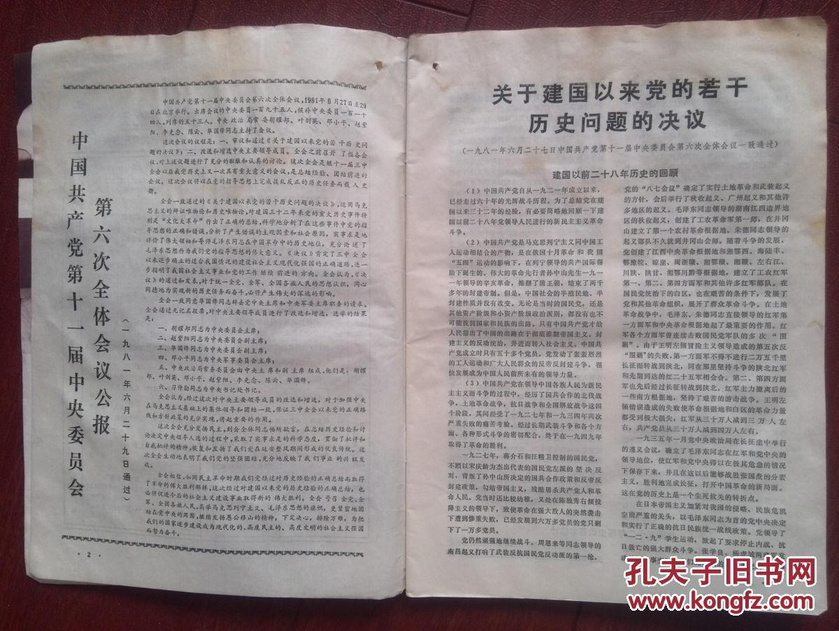 十一届六中全会决议_十一届六中全会公报,中共中央《关于建国以来党的若干历史问题的决议