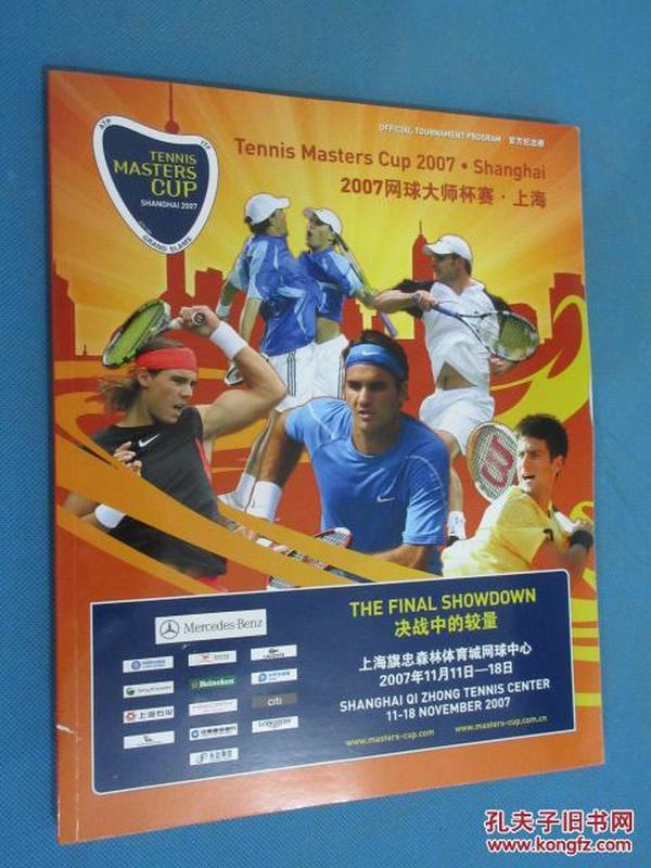 2007网球大师杯赛   上海   2007年11月11日--18日      官方纪念册