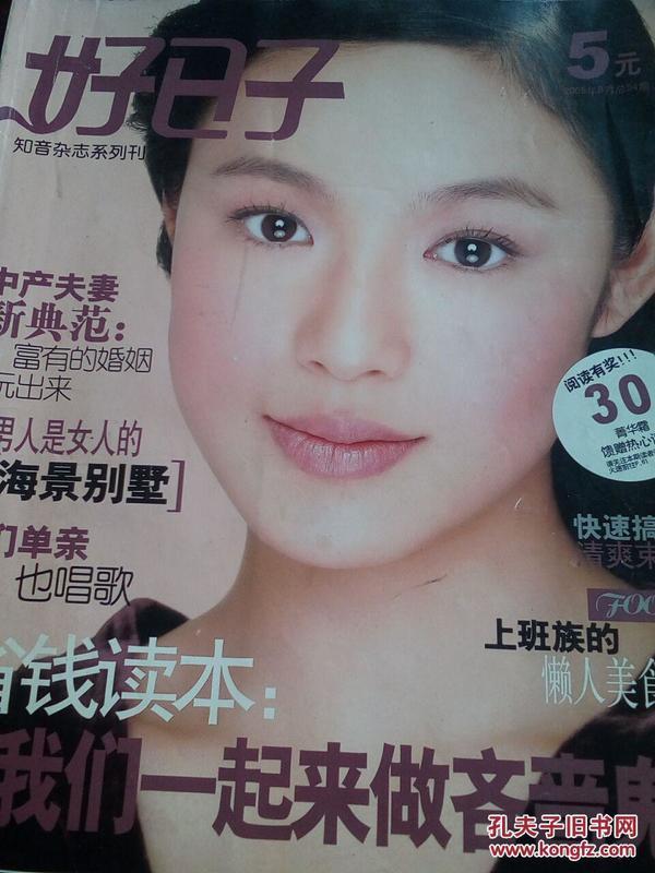 好日子——知音杂志系列刊2005,8   每本一分钱,至少5本齐售,不单卖!
