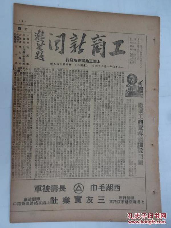 工商新闻 新字第 349号