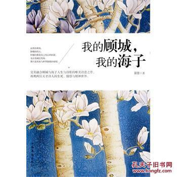 正版 我的顾城,我的海子 夏墨 中国华侨出版社