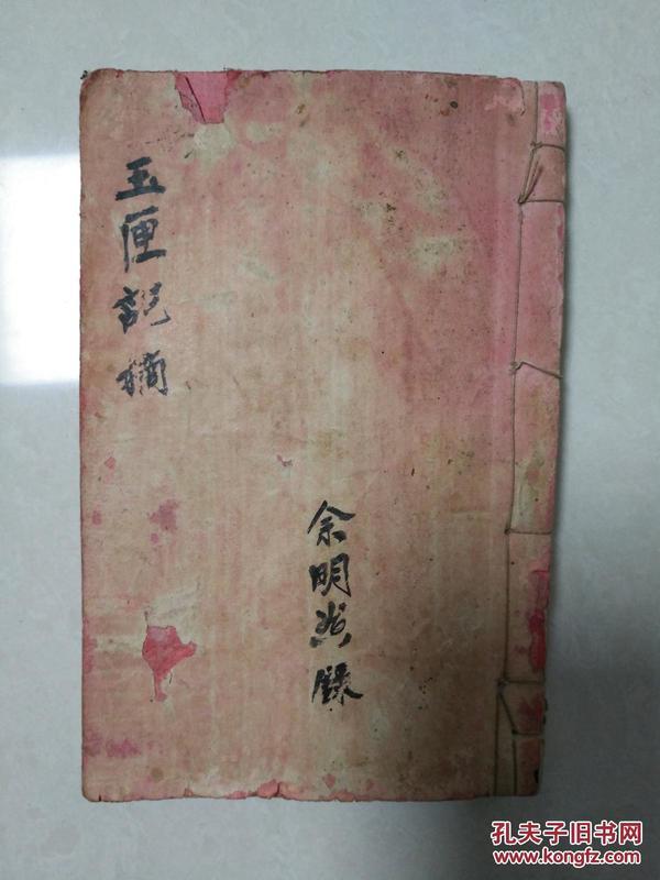 小开本 抄写本 玉匣记摘  11x16cm.