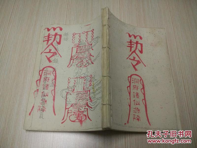 秘传千百桃花镇   卷1至卷8全   本店部分图书可议价!