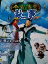 今古传奇-故事版2006——1,每本一分钱,至少5本齐售,不单卖!