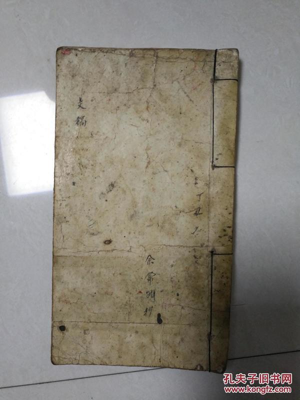 抄写本 文稿 内容看图 19x11cm.