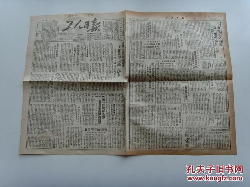 《工人日报》1949年9月21日,甘肃民乐县解放;解放西宁的战果;华北军区司令员聂荣臻,政委薄一波电贺绥辽和平解放