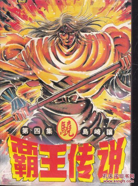 【卡通书籍·岛崎让】 霸王传说(4)