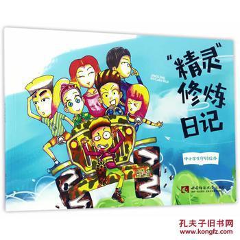 【正版】王者修炼精灵重庆市沙坪坝区日记实我小学生森林是图片