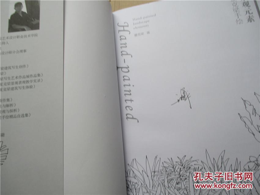 夏克梁手绘景观元素 植物篇上册 夏克梁著