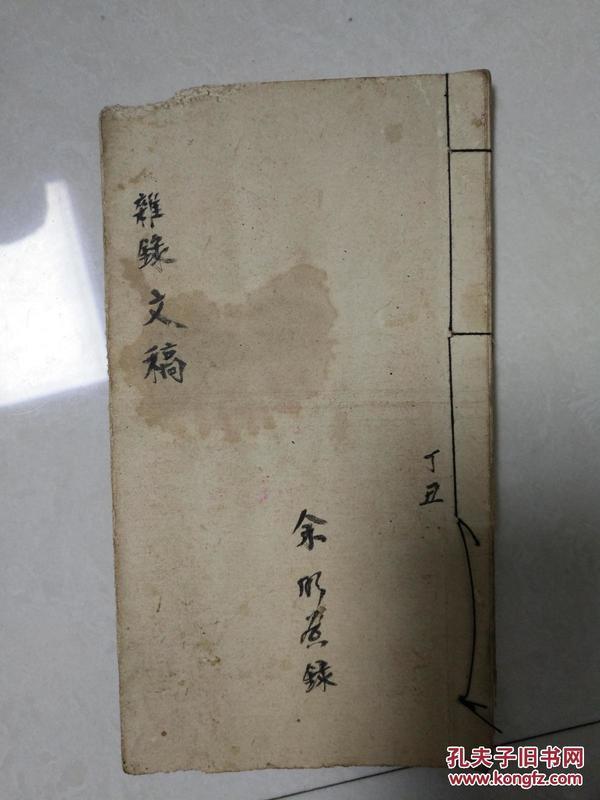杂录文稿 一册全 20x10.5cm.