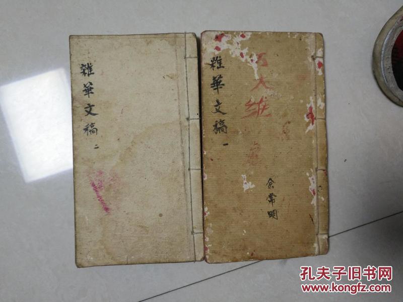 抄写本 杂华文稿 一 二 2册全 10x18cm.