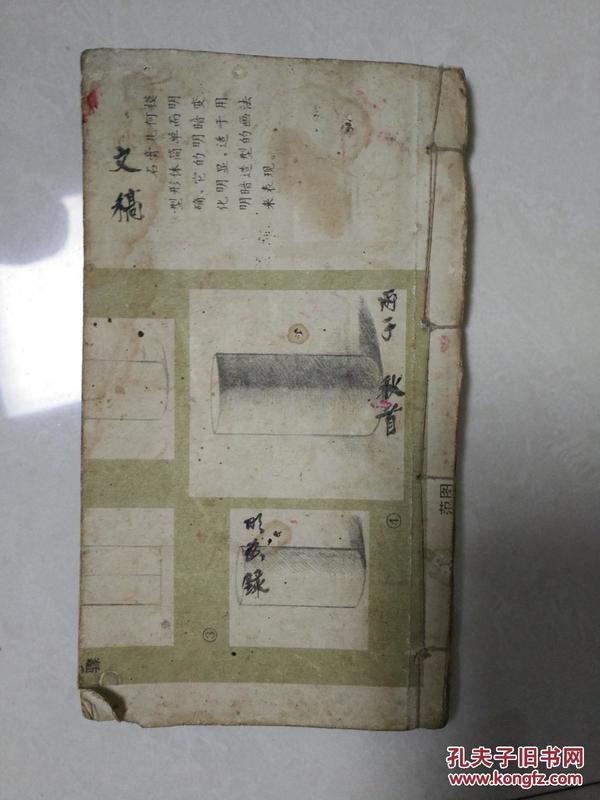 抄写本 文稿 一册全 17x10cm.