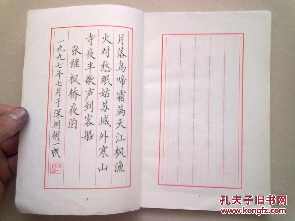 胡一帆硬笔书法练习套装《楷行草竖式作品练习三》图片