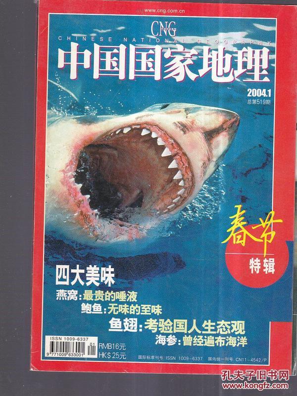 中国国家地理 2004.1