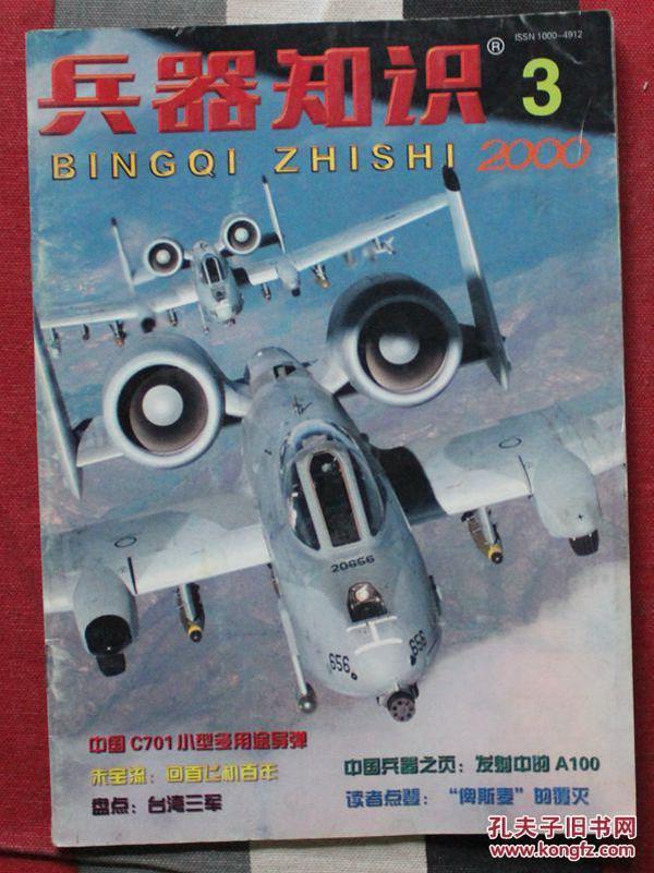 兵器知识2000年3期