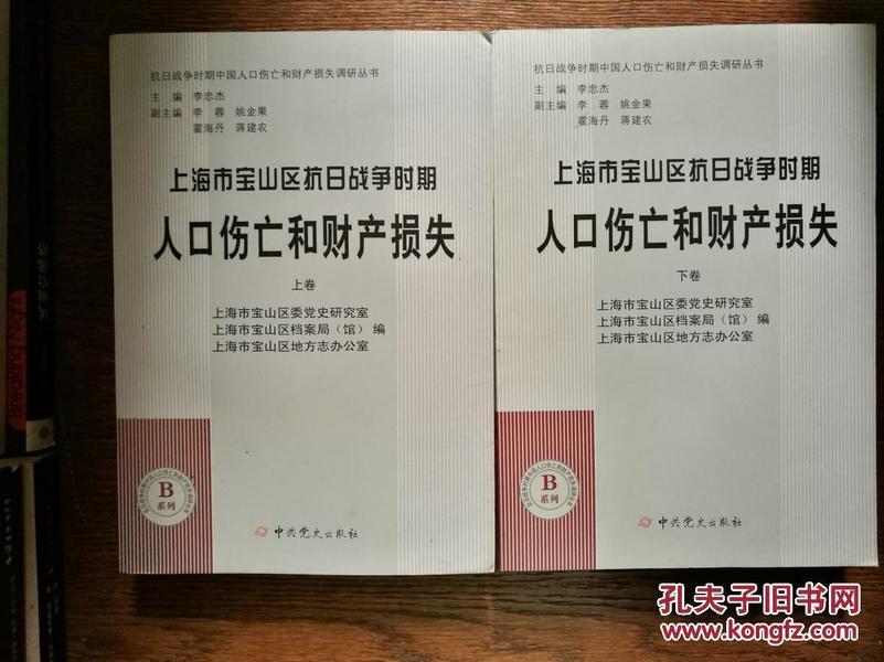 北京市抗日战争时期人口伤亡和财产损失