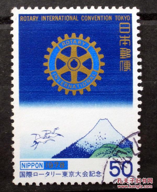 日邮···日本邮票信销:樱花目录编号 C776  1978年国际轮转印刷机东京大会 1全