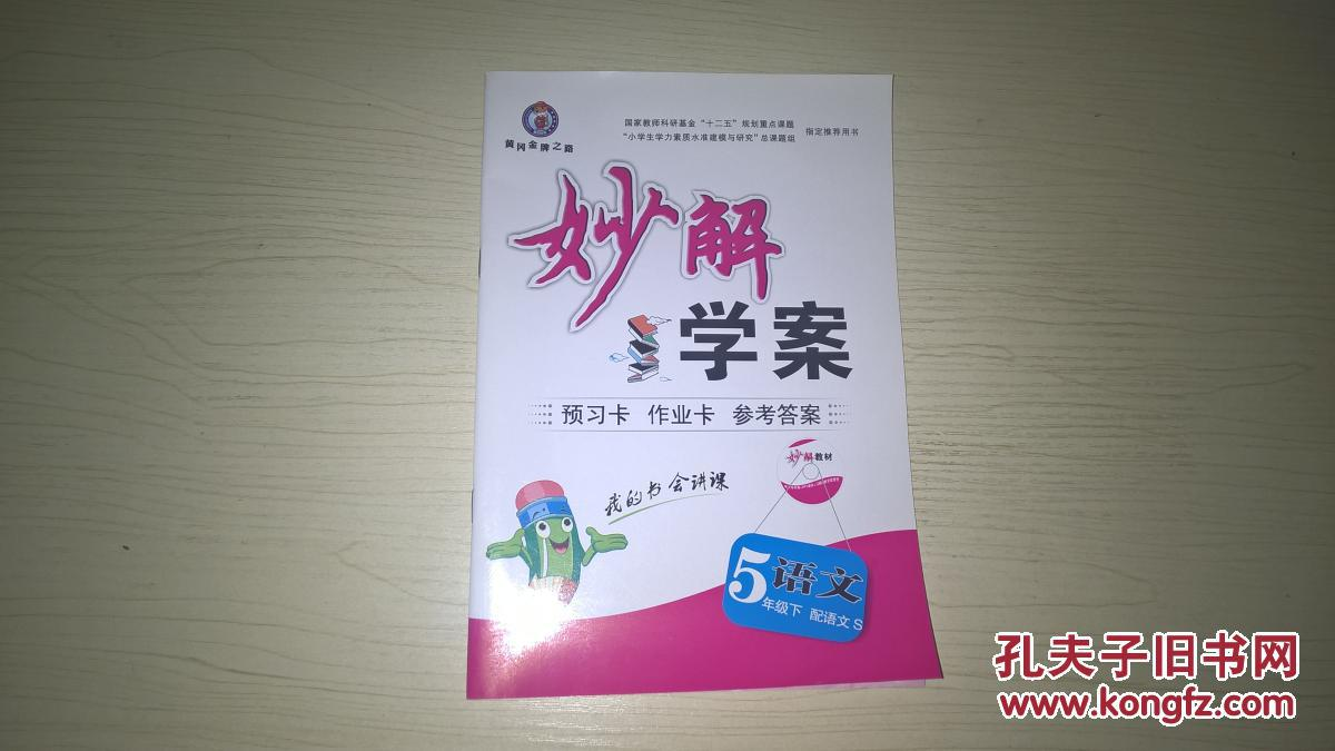 """""""免做作业卡""""  乐坏学生娃-----三湘都市报数字报刊"""