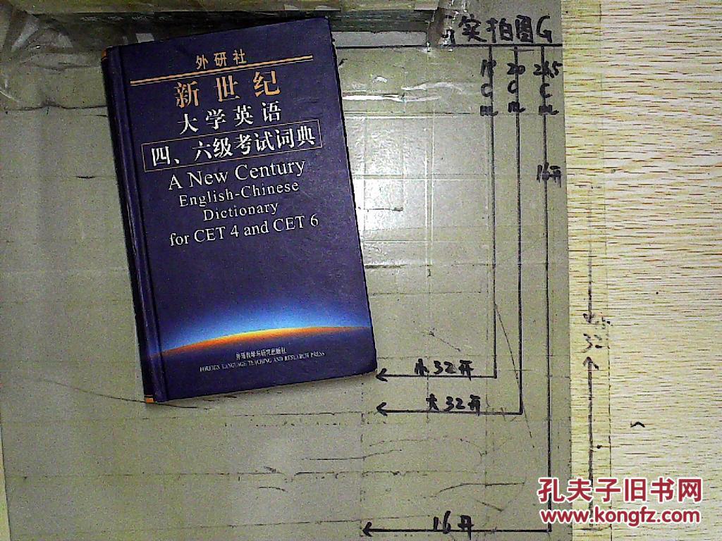 外研社新世纪大学英语4、6级考试词典