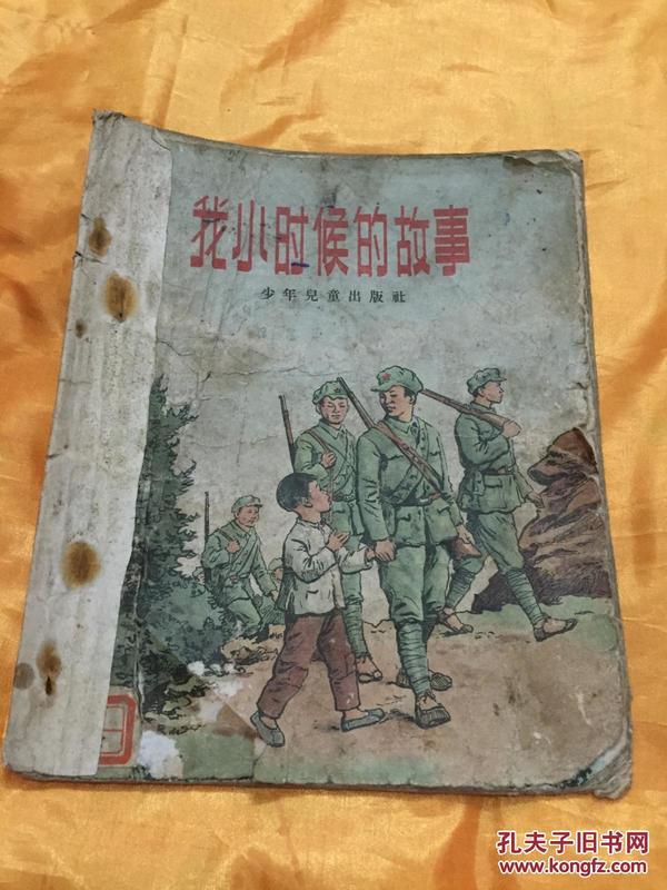 ) 28开彩色连环画 少年儿童出版社 1958年版-连环画收藏 连环画书店