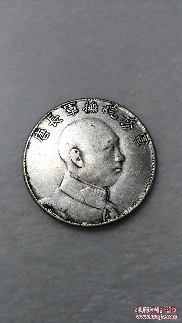 云南省 唐继尧像 拥护共和纪念半圆 银元