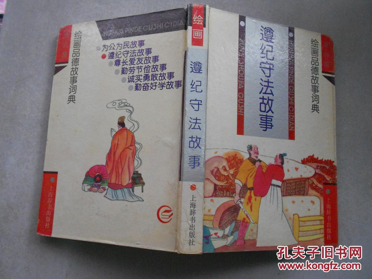 绘画品德故事词典—遵纪守法故事图片