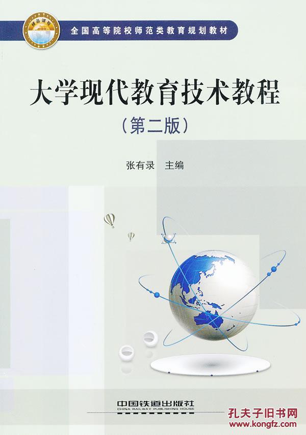 现代教育技术教程-现代教育技术