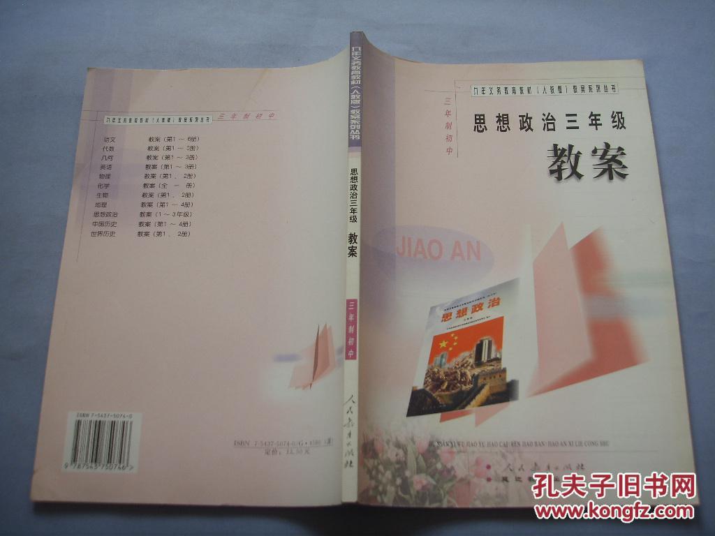 三年制初中思想政治三重点语文年级未阅书库存是什么教案初中文言文教学图片