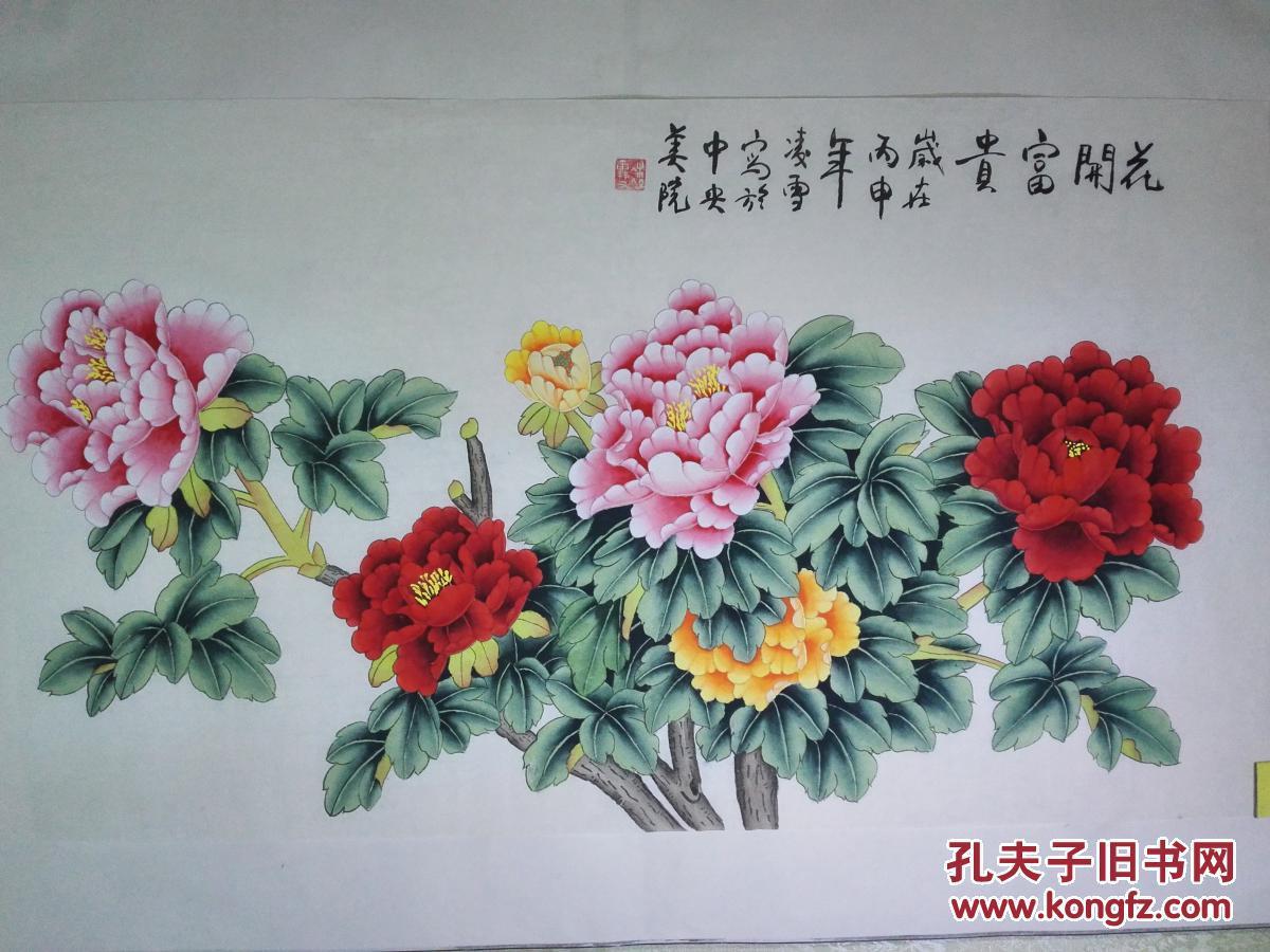 中央美院凌雪工笔牡丹画《花开富贵》(3尺横幅未裱50㎝×93㎝)图片
