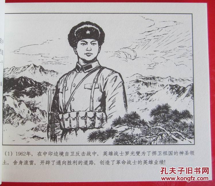 1962年中印战争_1962年中印战争,连环画《滚雷英雄罗光燮》中国人民解放军7969部队