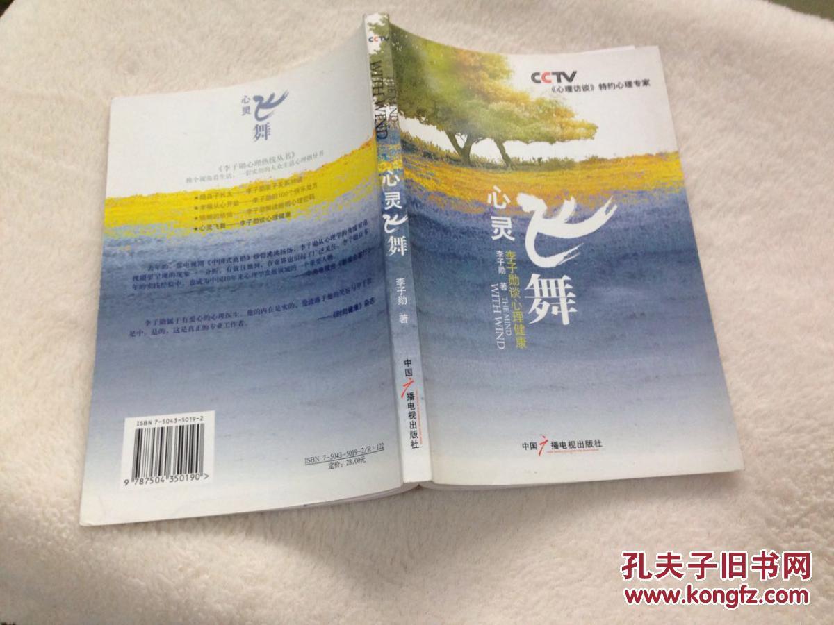 心灵飞舞:李子勋谈心理健康