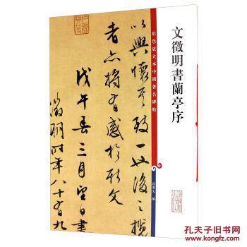 新书--彩色放大本中国著名碑帖:文徵明书兰亭序图片