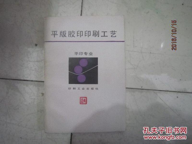 平版胶印印刷工艺