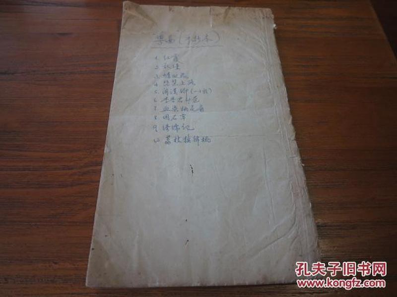 《粤曲手抄本10种》