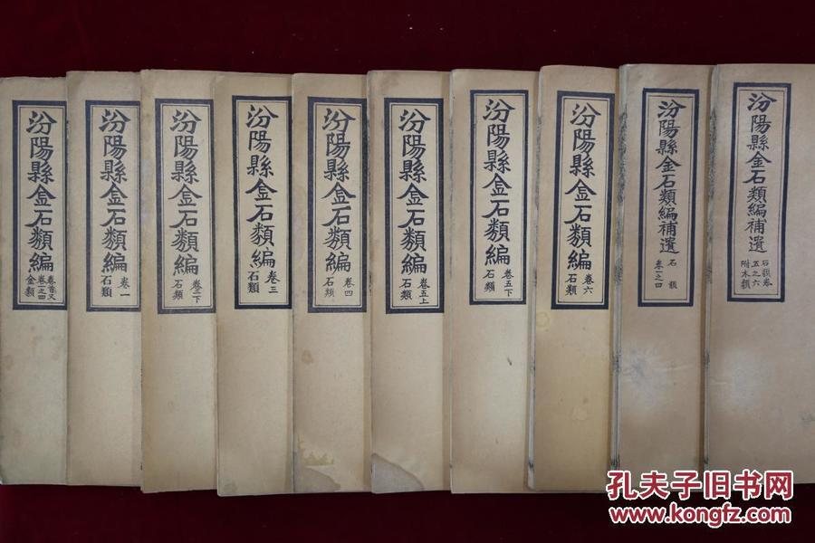 Ten books in Fenyang County