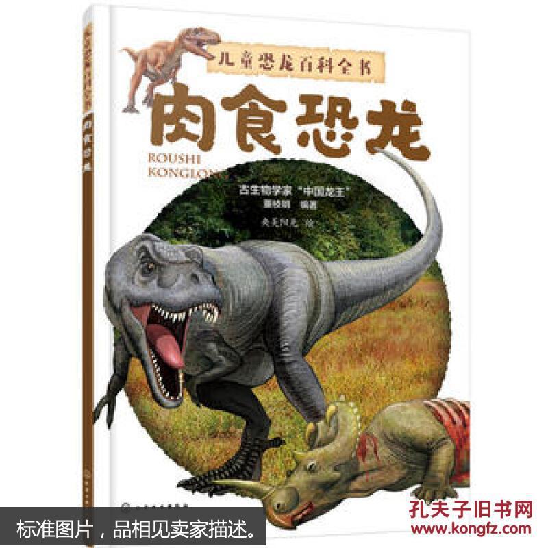儿童恐龙百科全书——肉食恐龙图片